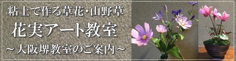 花実アート堺教室のご案内